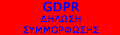 GDPR ΔΗΛΩΣΗ ΣΥΜΜΟΡΦΩΣΗΣ